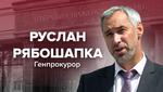 Руслан Рябошапка став новим генеральним прокурором: Зеленський підписав указ