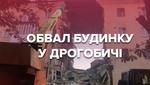 Що відомо про будинок, який обвалився у Дрогобичі