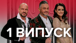 """""""Мастер Шеф"""" 9 сезон 1 випуск:  травесті-діва та інші підкорили суддів кулінарного шоу"""