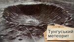 Тунгуський метеорит: що було виявлено на місці падіння