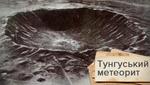 Тунгусский метеорит: что было обнаружено на месте падения