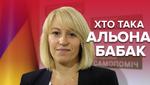 Алена Бабак возглавила новое Министерство развития общин и территорий: что о ней известно