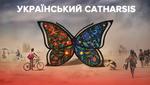 Украинская бабочка удивляет мир: что команда Catharsis привезла на Burning Man