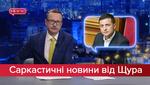 Саркастичні новини від Щура: Зеленський дав інтерв'ю актору. Навіщо Президенту Андрій Богдан