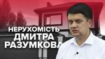 Маєток під Києвом і кілька квартир: що відомо про нерухомість Дмитра Разумкова