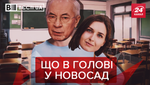 Вести.UA: Украину ждет еще одно новое правописание? Матиос после увольнения стал философом