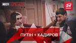 Вести Кремля: Приманка для Путина. Во всем виновата Польша