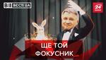Вєсті.UA: Аваков передає досвід. Акустична зброя Ляшка