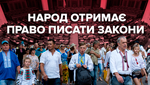 Законопроект о народовластии: что это значит и как будет реализовываться