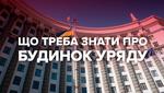 Будівля уряду стане відкритішою: що варто знати по хмарочос на Грушевського