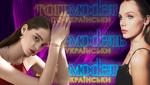 Топ-модель по-українськи 3 сезон: учасники шоу та їхні фото