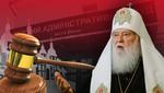 Суд призупинив ліквідацію УПЦ КП: що це означає та які будуть наслідки