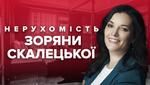 Две квартиры в Киеве и дачный дом: какую недвижимость декларирует Зоряна Скалецкая