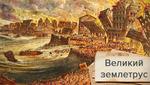 Центр міста повністю відокремився від суші: вражаючі факти про Великий Лісабонський землетрус