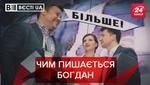 Вєсті.UA: Що Богдан шепоче Зеленському. Як Кличко тримає удар