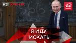 Вести Кремля. Сливки: Путин пугает школьников. Робот Федя оказался вором