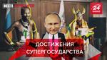 Вести Кремля. Сливки: Опасный Путин играет в игрушки. Подарок Лукашенку от Маска
