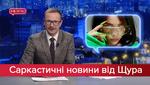 Саркастичні новини від Щура: Спільне між кліпом Billie Eilish та Україною. Медведчук та полонені