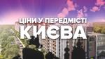 Як за літо змінились ціни на житло в передмісті Києва