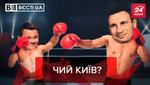 """Вєсті.UA: Богдан та Кличко """"побилися"""". Баканов ловить чортів"""