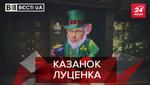 """Вєсті.UA: Дива рівноваги Луценка. Катастрофічна реформа """"Укрзалізниці"""""""