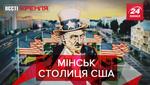 Вєсті Кремля: Лукашенко стане президентом США. РПЦ перетворює воду на вино
