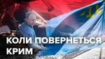 Окупаційні вибори в  Криму: які перспективи повернення півострова