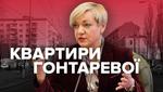 Дом Гонтаревой сгорел дотла: что известно о другой недвижимости экс-главы Нацбанка
