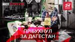 Вєсті Кремля: Дед Пиня присів на стакан. Сім'янин Кадиров
