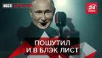 Вести Кремля. Сливки: Путин – юморист. Поклонение головам Пыни