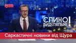 Саркастические новости от Щура: Чем крут новый iPhone. Нардепы нового созыва распустили руки