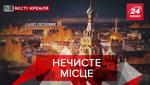 Вести Кремля: Проклятие Собчак. Ребрендинг российской авиации