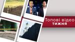 Україна в епіцентрі скандалу в США та реакція бійців ЗСУ на розведення військ – відео тижня