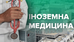 Лечение украинцев за рубежом: что лечат, сколько платят и куда едут