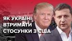 Скандальна розмова Трампа і Зеленського: наслідки для України