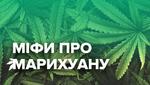 Медицинский каннабис и не только: почему украинцам стоит изменить отношение к конопле