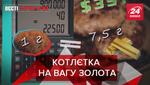 Вєсті Кремля: Російська котлета за 1 мільйон рублів. Космічний тато FEDOR