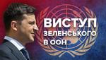 Зеленський виступив на Генасамблеї ООН: відео