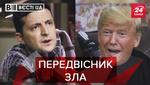 """Вєсті.UA: Зеленський підставив Трампа? Буйні """"слуги народу"""""""