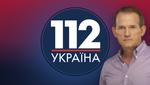 """Позбавлення цифрової ліцензії """"112 каналу"""": що буде далі з каналом Медведчука"""