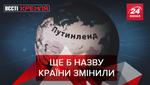 Вєсті Кремля: Космодром імені Путіна. Радіоактивна Генасамблея ООН