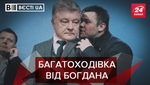Вєсті.UA: Що Богдан робив у Росії. Пендель від Мендель