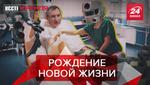 Вести Кремля. Сливки: Рогозин станет мамой. Путин хочет по-моложе.