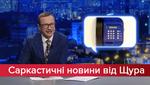 """Саркастичні новини від Щура: У """"ДНР"""" стався технологічний прорив. Порошенка ледь не збив камаз"""