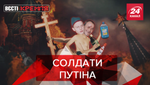 Вести Кремля: Универсальные солдаты для Путина. Россию спасают от айфонов
