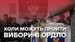 """Закон """"Об особом статусе Донбасса"""": что и когда изменится на оккупированных территориях"""