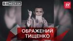 Вєсті.UA: Красномовство Тищенка з журналістами. Українці розлючені на Зеленського