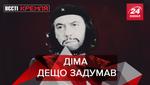 Вести Кремля: Медведев хочет предать Путина? Оскар Джорджа Мартина
