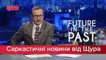 Саркастические новости от Щура: Танцы для чиновников. Тома Круза в Украину прислал Трамп