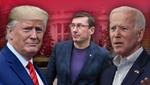 Луценко и кризис в США: о заявлениях экс-генпрокурора и его влиянии на американские выборы